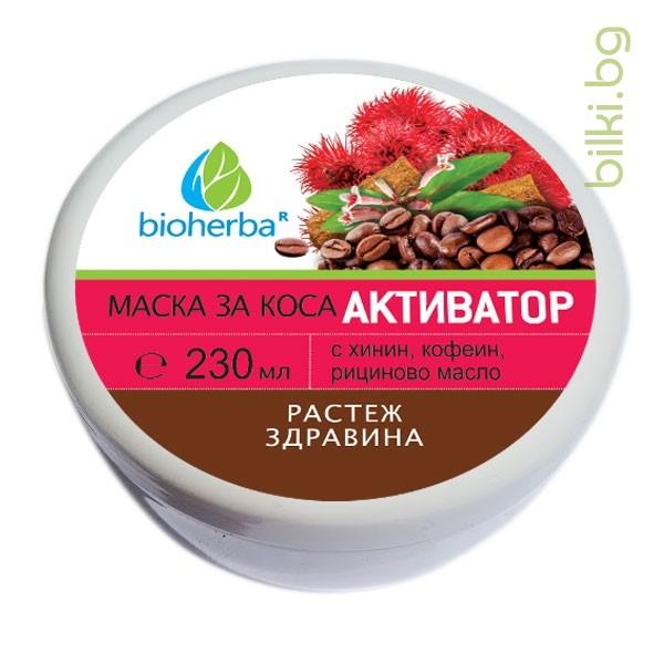 Маска за коса Активатор с хинин, кофеин, рициново масло, 230 мл, Биохерба