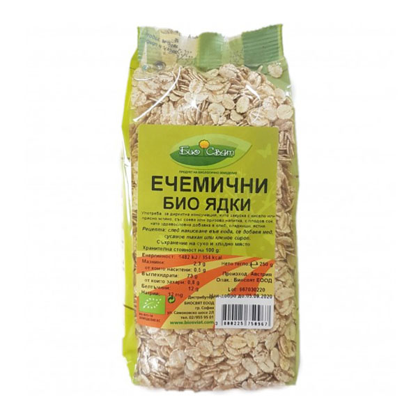 Био Ечемични ядки, 250 гр.